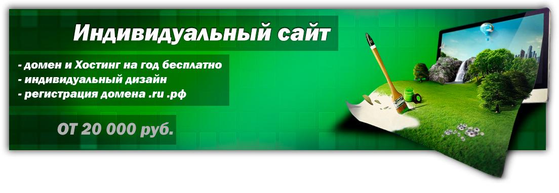 Индивидуальный сайт создание в Евпатории