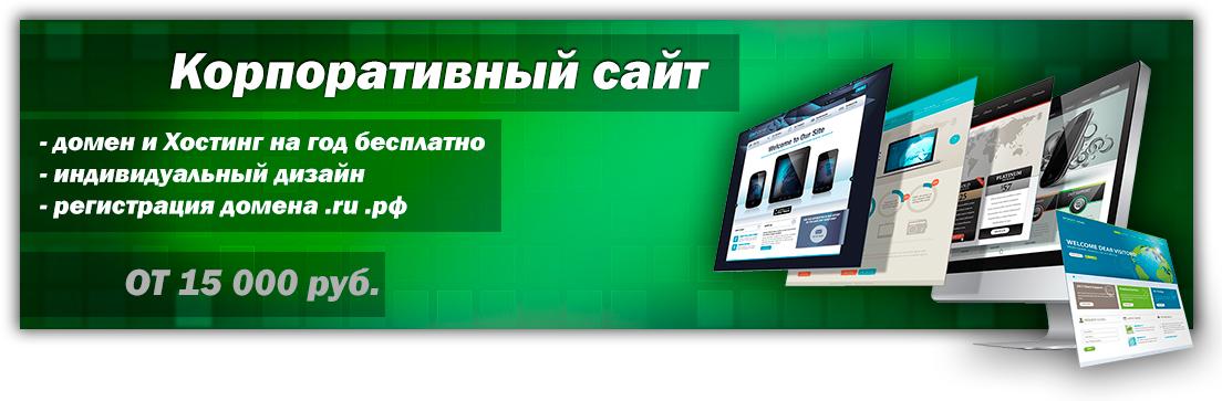 Корпоративный сайт создание Евпатори