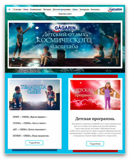 Разработка сайта в Евпатории для санатория