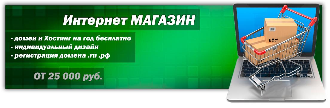 Евпатория интернет магазин создание