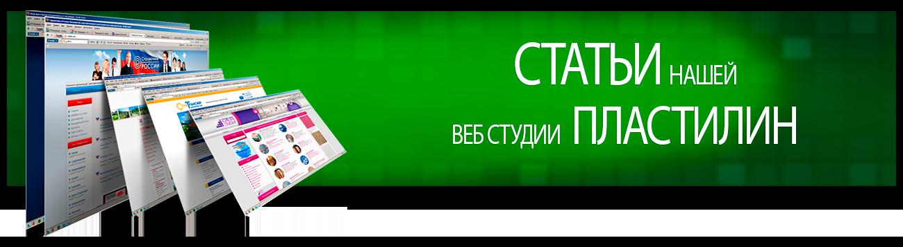 веб студия в Евпатории Пластилин
