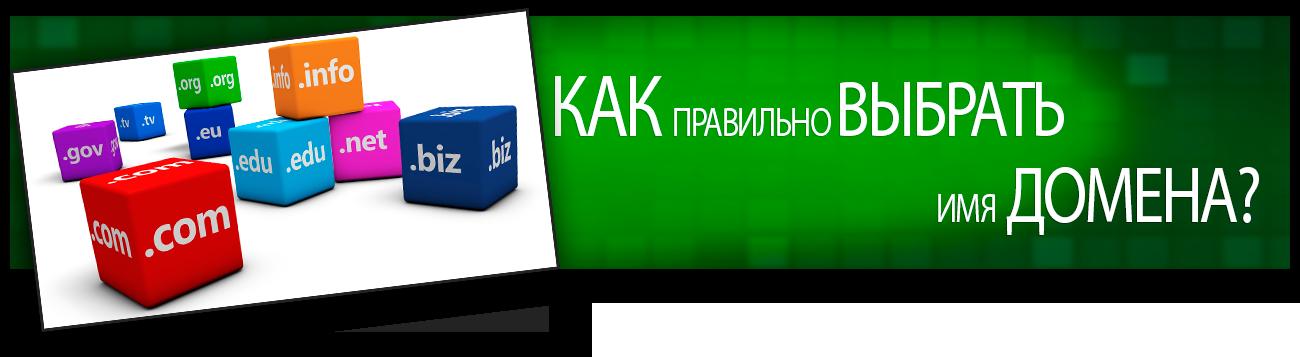 https://plastilin-st.ru/kak-vybrat-domen/