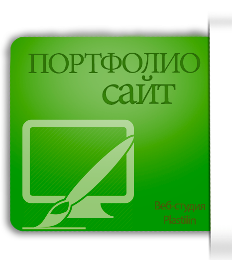 Портфолио сайт создать Евпатория