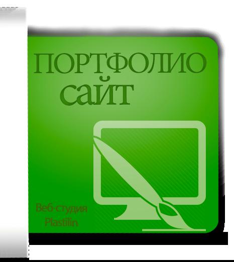 Портфолио сайт создать Евпатория_