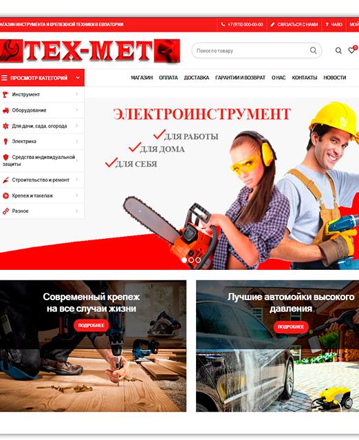 Разработа интернет магазина в Евпатории