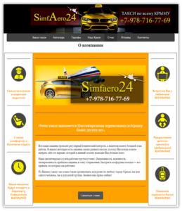 Разработка сайта такси в Евпатории